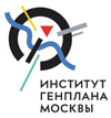 Институт Генплана Москвы