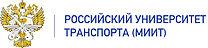 Russian University of Transport (MIIT)