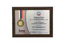 Победитель Всероссийского конкурса «1000 лучших предприятий и организаций России-2008»