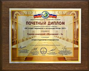 Победитель Всероссийского конкурса «100 лучших предприятий и организаций России-2021»