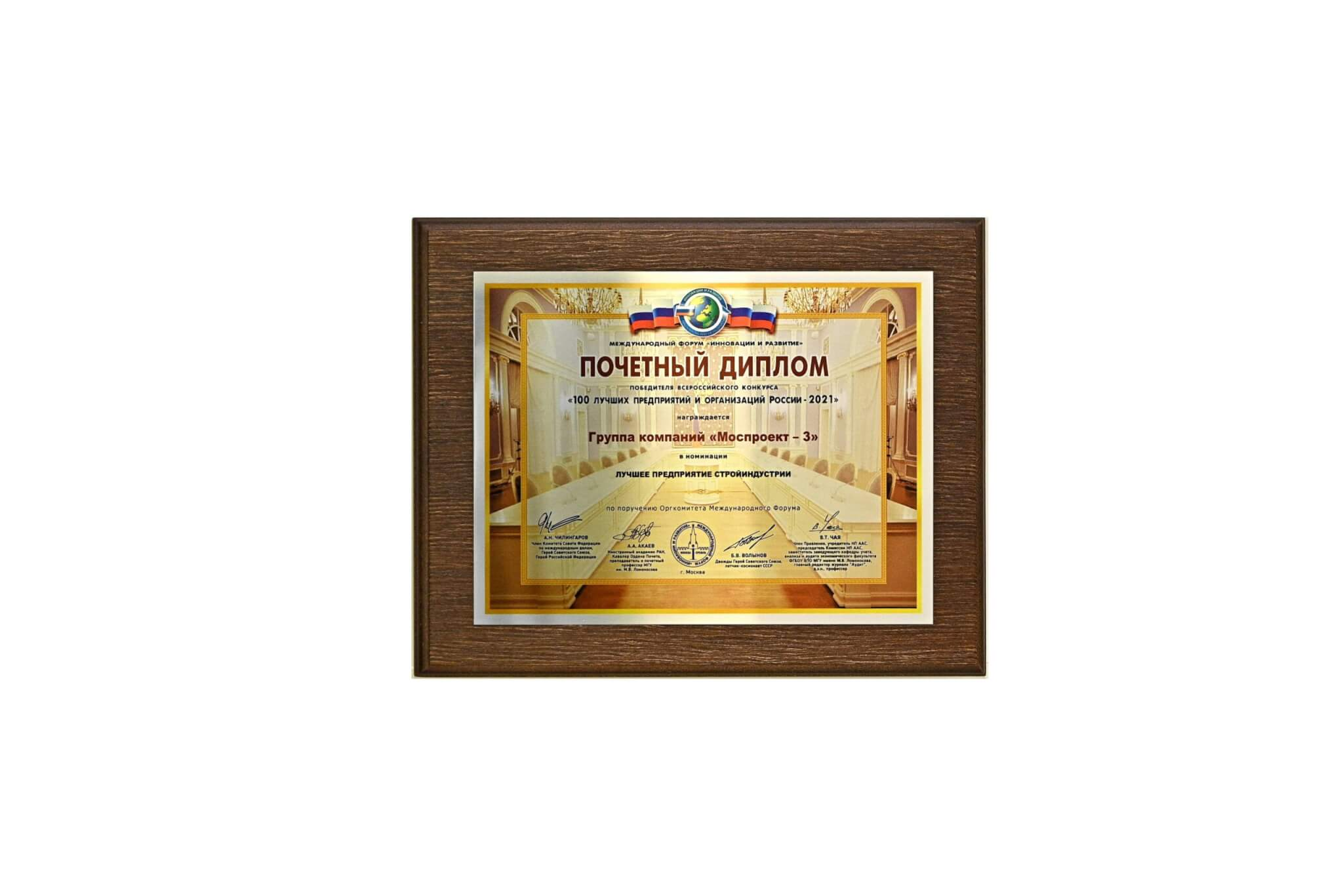 """Winner of the All-Russian competition """"100  best enterprises and organizations of Russia-2021"""""""