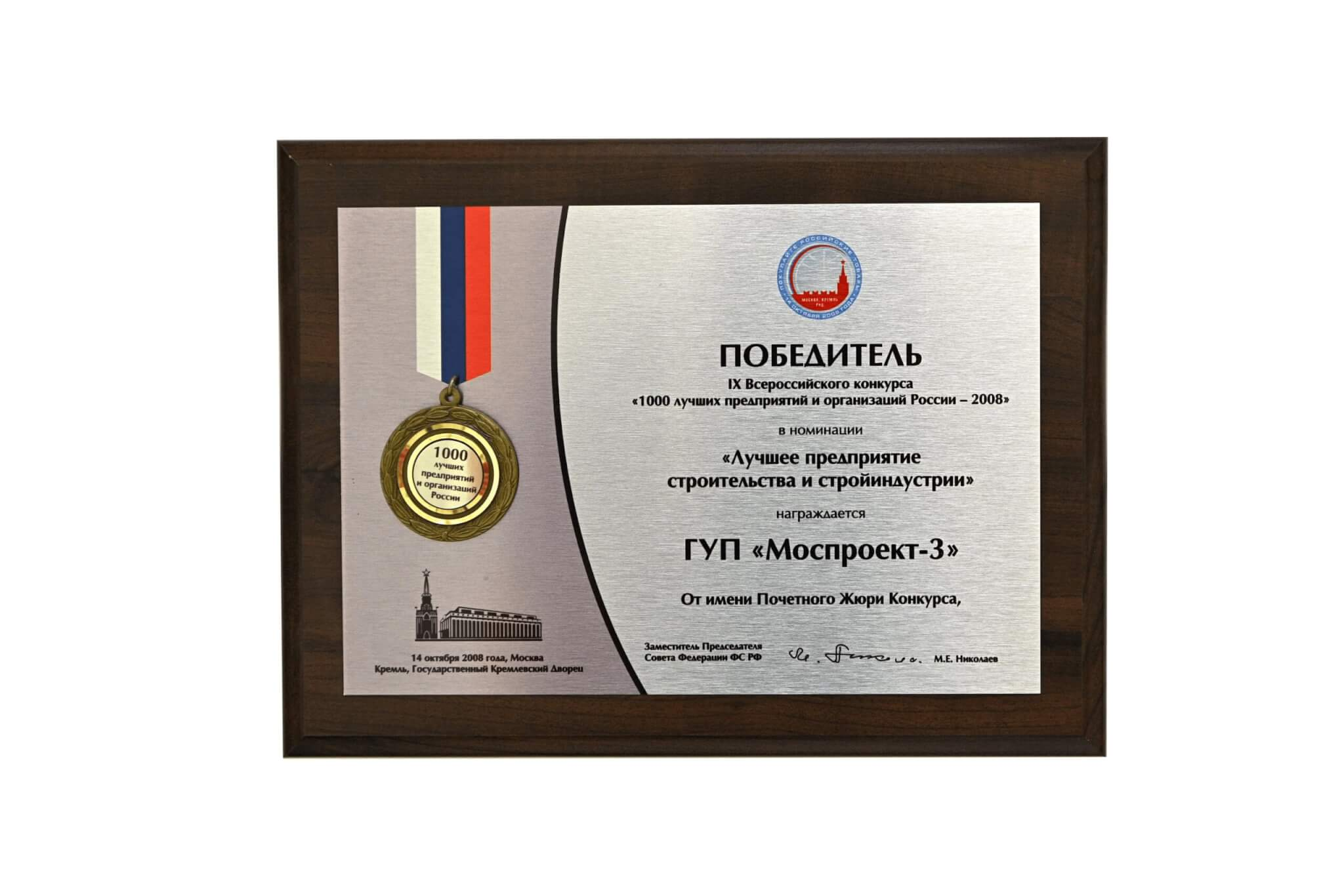"""Winner of the All-Russian competition """"1000 best enterprises and organizations of Russia-2008"""""""