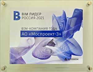 BIM – компания года