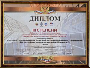 Диплом III степени Победителя XIV Всероссийского конкурса на лучшую проектную, изыскательную и другую организацию аналогичного профиля строительного комплекса за 2017 год