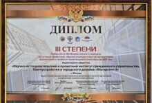 III degree diploma of the Winner of the XIV All-Russian competition for the best design, survey and other organization of a similar profile in the construction complex for 2017