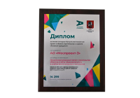 """Diploma following the results of competition """"The best implemented project in the field of construction"""" in the project """"Active citizen"""""""