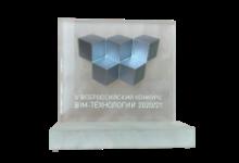 V Всероссийский конкурс BIM-технологий 2020/21