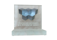 V All-Russian competition of BIM technologies 2020/21