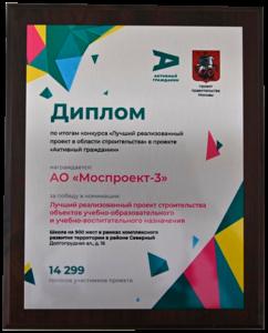 Диплом победителя по итогам конкурса «Лучший реализованный проект в области строительства» в проекте «Активный гражданин»