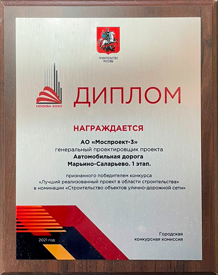 Диплом победителя конкурса «Лучший реализованный проект в области строительства» в номинации «Строительство объектов улично-дорожной сети»