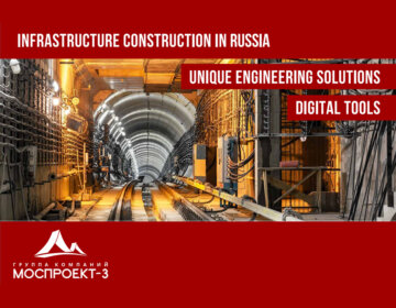 Report of Merkulova A.D. within the framework of the expert session at MUF 2021. INFRASTRUCTURE CONSTRUCTION IN RUSSIA. UNIQUE ENGINEERING SOLUTION