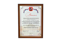 """Diploma of the title """"Supplier of the Goverment of Moscow"""" for 2015 in the nomination """"Design and construction"""""""