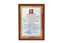 Почетная грамота Департамента строительства города Москвы
