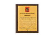 Благодарственное письмо руководителя Департамента строительства города Москвы А. Ю. Бочкарёва