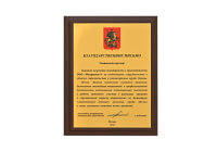 Letter of thanks from head of the Moscow City Construction Department A. Bochkarev