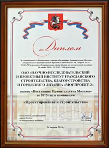 Диплом звания «Поставщик Правительства Москвы» за 2015 год в номинации «Проектирование и строительство»