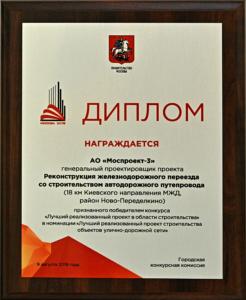 Диплом победителя конкурса «Лучший реализованный проект строительства объектов улично-дорожной сети»