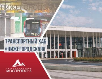 Транспортный хаб «Нижегородская»